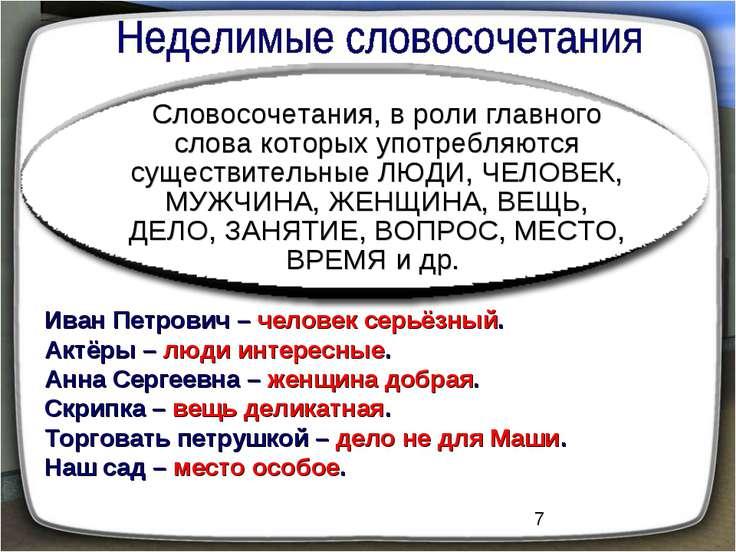 Иван Петрович – человек серьёзный. Актёры – люди интересные. Анна Сергеевна –...