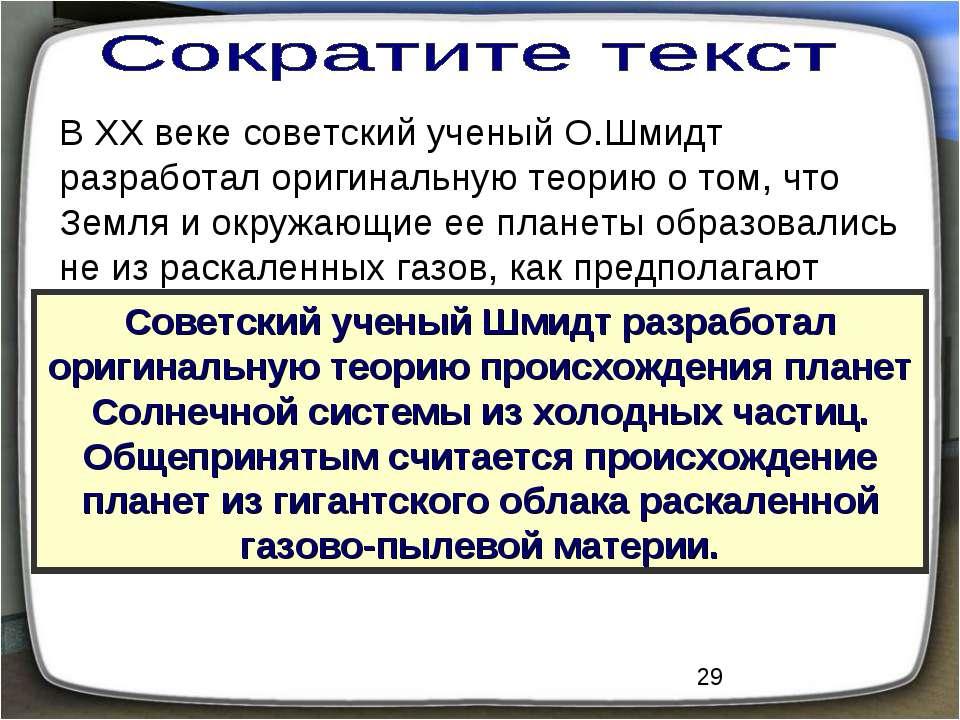 В XX веке советский ученый О.Шмидт разработал оригинальную теорию о том, что ...