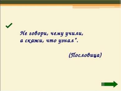 """Не говори, чему учили, а скажи, что узнал"""". (Пословица)"""