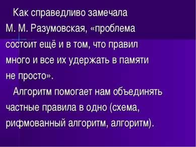Как справедливо замечала М. М. Разумовская, «проблема состоит ещё и в том, чт...