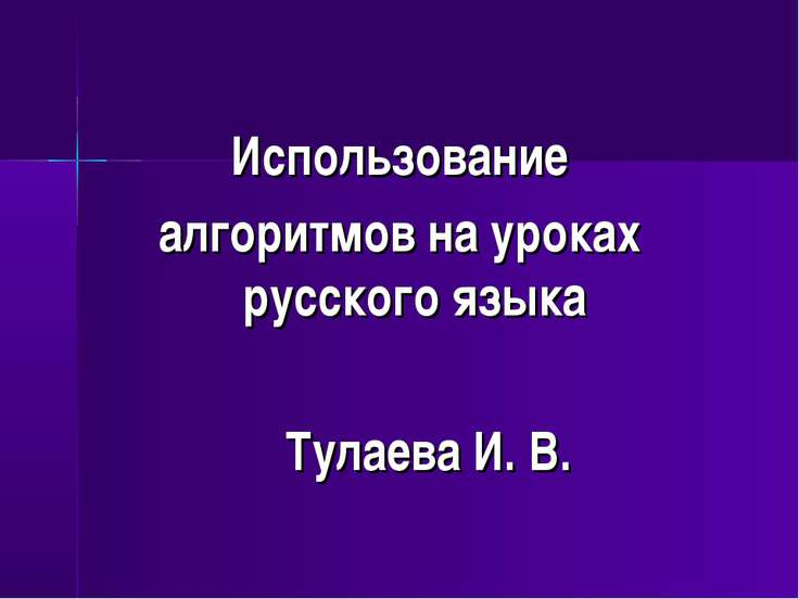 Использование алгоритмов на уроках русского языка Тулаева И. В.