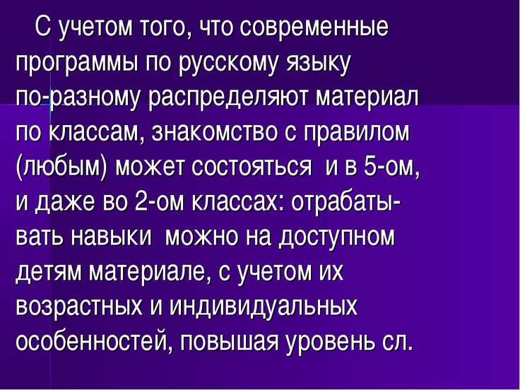 С учетом того, что современные программы по русскому языку по-разному распред...