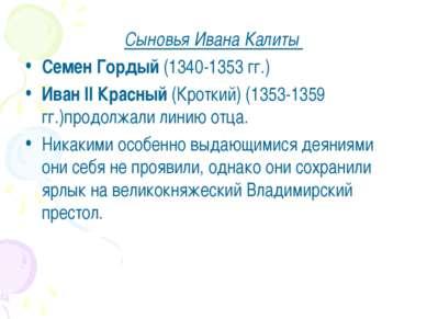 Сыновья Ивана Калиты Семен Гордый (1340-1353 гг.) Иван II Красный (Кроткий) (...