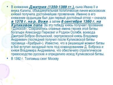 В княжение Дмитрия (1350-1389 гг.), сына Ивана II и внука Калиты, объединител...