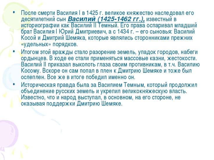 После смерти Василия I в 1425 г. великое княжество наследовал его десятилетни...