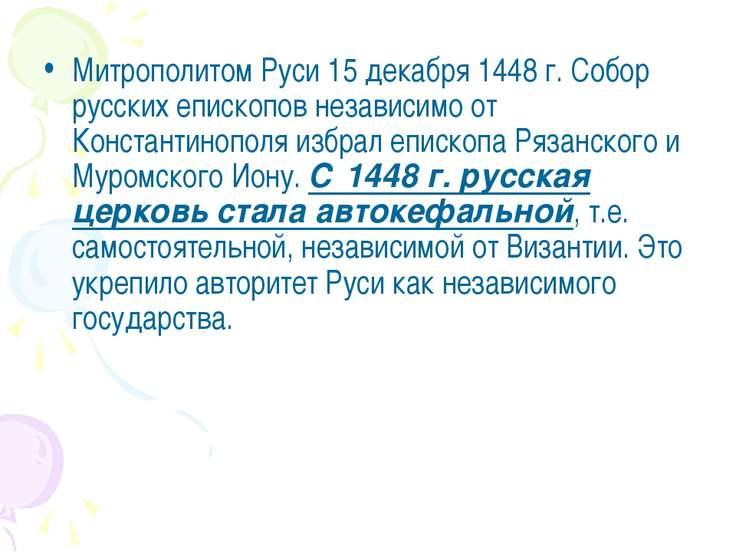 Митрополитом Руси 15 декабря 1448 г. Собор русских епископов независимо от Ко...