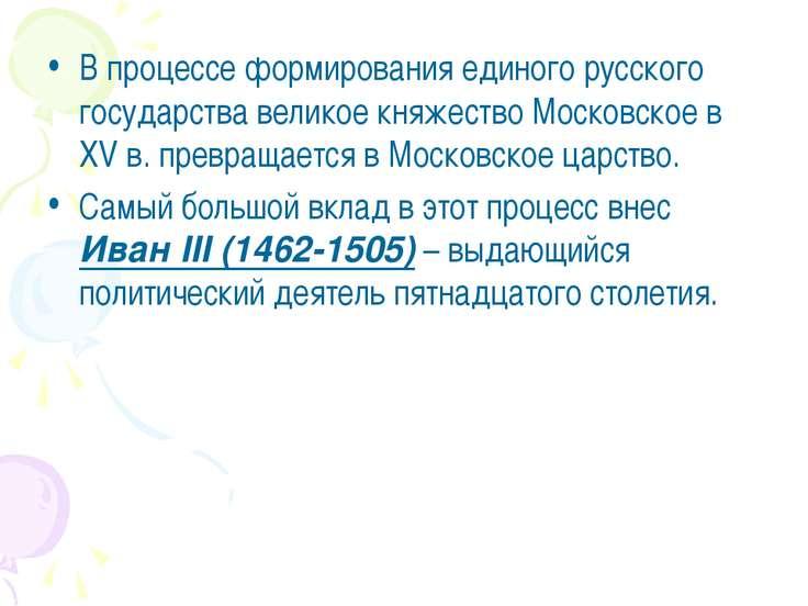 В процессе формирования единого русского государства великое княжество Москов...