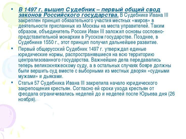 В 1497 г. вышел Судебник – первый общий свод законов Российского государства....