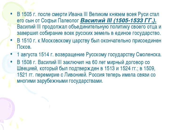 В 1505 г. после смерти Ивана III Великим князем всея Руси стал его сын от Соф...