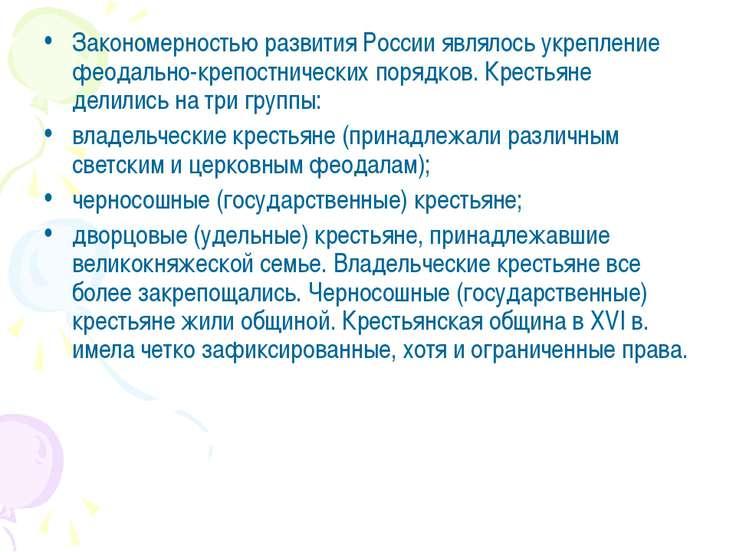 Закономерностью развития России являлось укрепление феодально-крепостнических...