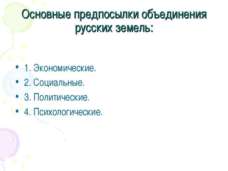 Основные предпосылки объединения русских земель: 1. Экономические. 2. Социаль...