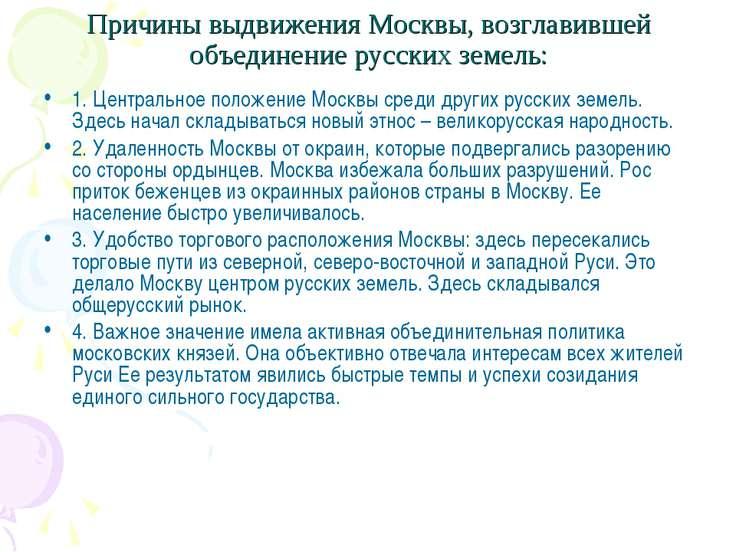 Причины выдвижения Москвы, возглавившей объединение русских земель: 1. Центра...