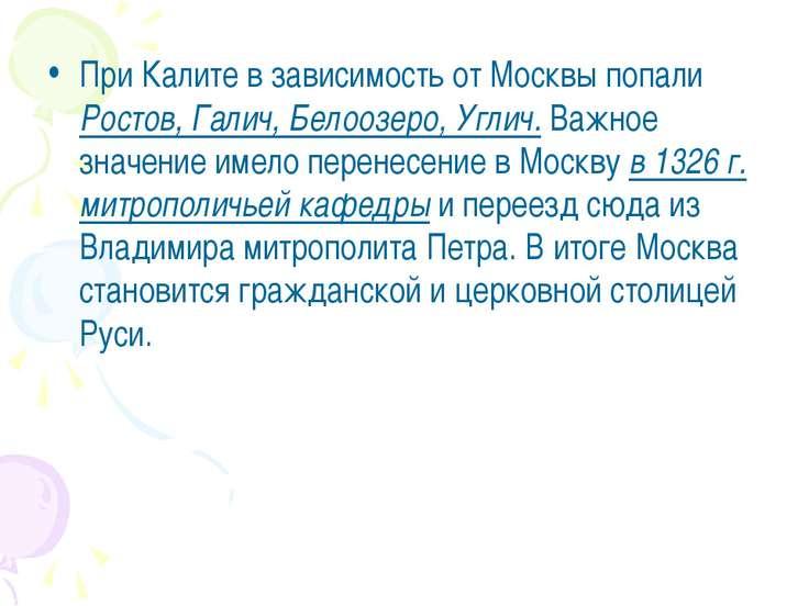 При Калите в зависимость от Москвы попали Ростов, Галич, Белоозеро, Углич. Ва...