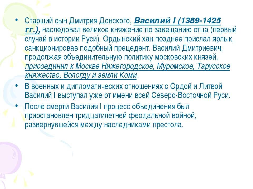 Старший сын Дмитрия Донского, Василий I (1389-1425 гг.), наследовал великое к...