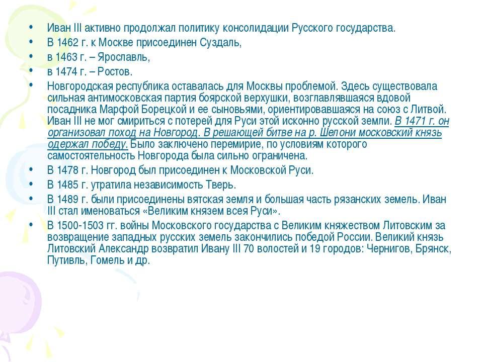 Иван III активно продолжал политику консолидации Русского государства. В 1462...