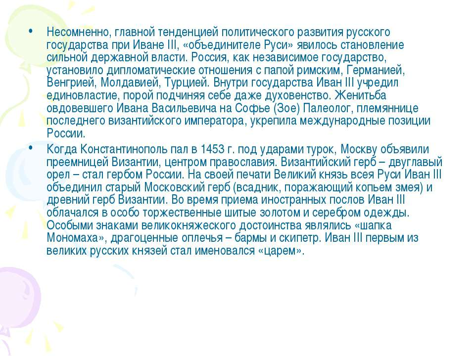 Несомненно, главной тенденцией политического развития русского государства пр...