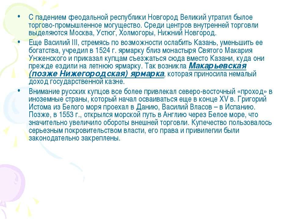 С падением феодальной республики Новгород Великий утратил былое торгово-промы...