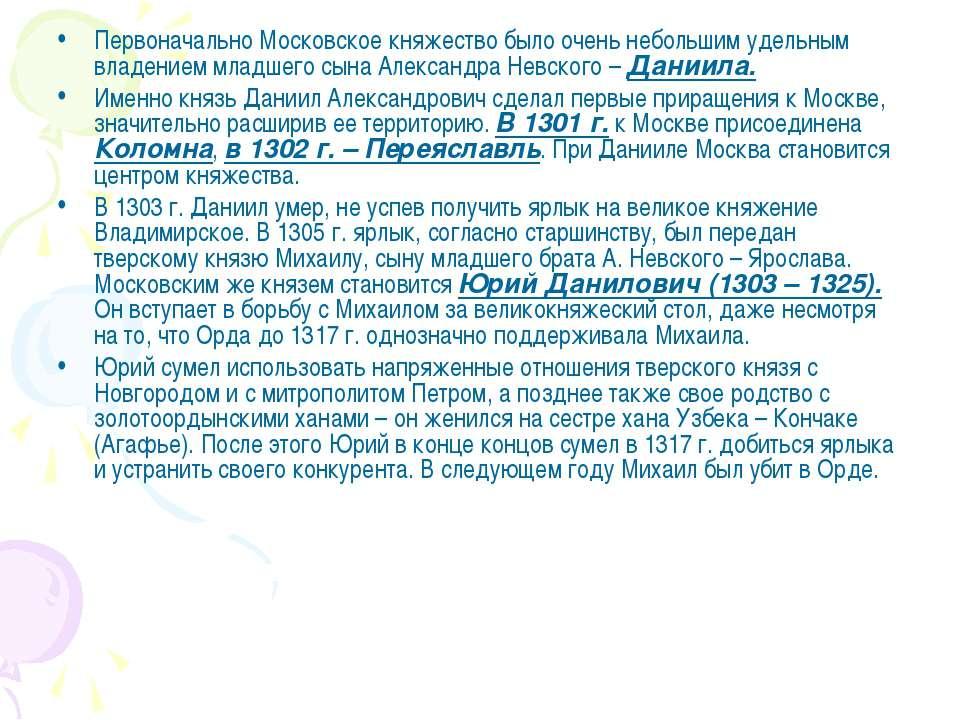 Первоначально Московское княжество было очень небольшим удельным владением мл...