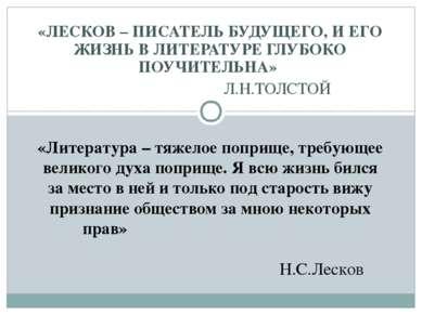 «ЛЕСКОВ – ПИСАТЕЛЬ БУДУЩЕГО, И ЕГО ЖИЗНЬ В ЛИТЕРАТУРЕ ГЛУБОКО ПОУЧИТЕЛЬНА» Л....