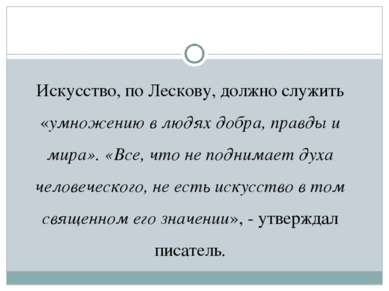 Искусство, по Лескову, должно служить «умножению в людях добра, правды и мира...