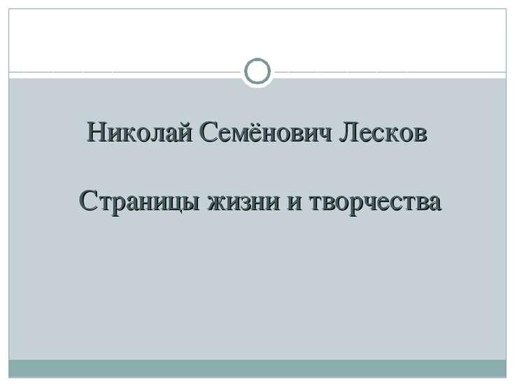 Николай Семёнович Лесков Страницы жизни и творчества