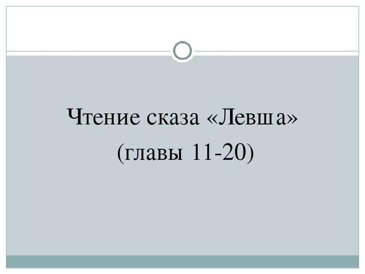 Чтение сказа «Левша» (главы 11-20)