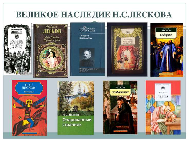 ВЕЛИКОЕ НАСЛЕДИЕ Н.С.ЛЕСКОВА