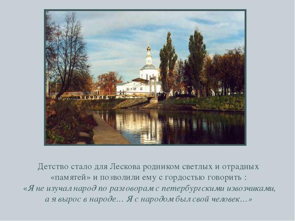 Детство стало для Лескова родником светлых и отрадных «памятей» и позволили е...