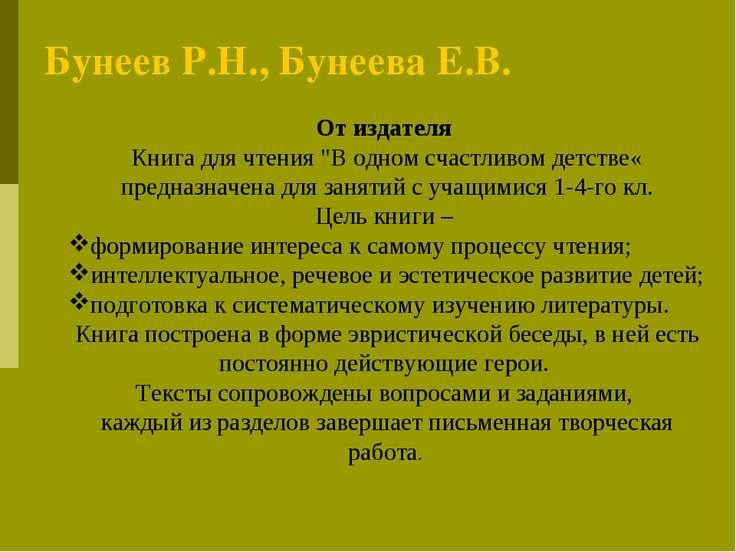 """Литературное чтение. Бунеев Р.Н., Бунеева Е.В. От издателя Книга для чтения """"..."""