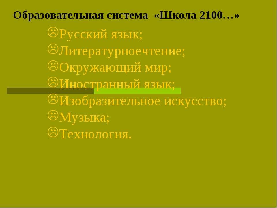 Образовательная система «Школа 2100…» Русский язык; Литературноечтение; Окруж...