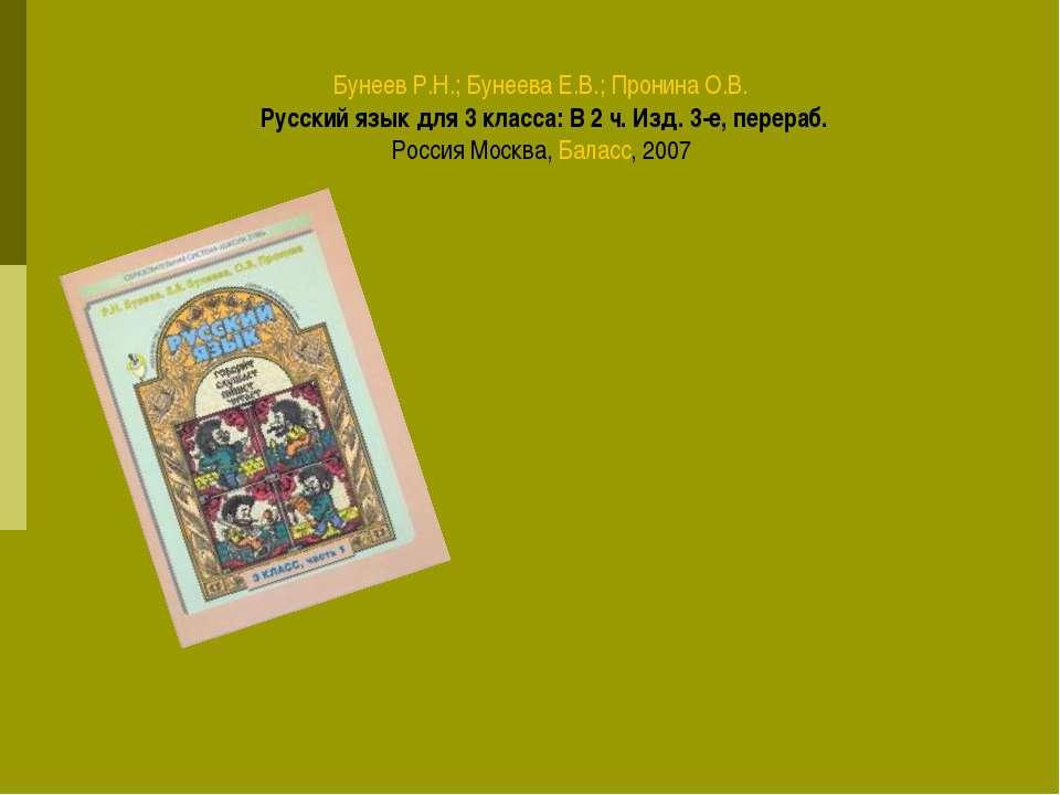 Русский язык. Бунеев Р.Н.; Бунеева Е.В.; Пронина О.В. Русский язык для 3 клас...