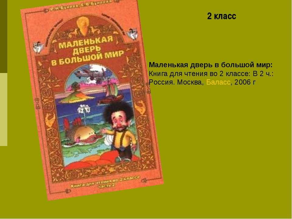 Маленькая дверь в большой мир: Книга для чтения во 2 классе: В 2 ч.: Россия. ...