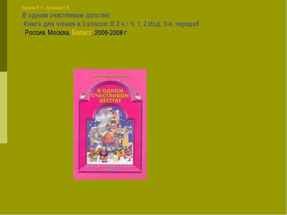 Бунеев Р.Н., Бунеева Е.В. В одном счастливом детстве: Книга для чтения в 3 кл...