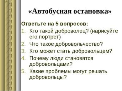 «Автобусная остановка» Ответьте на 5 вопросов: Кто такой доброволец? (нарисуй...