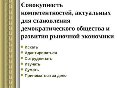 Совокупность компетентностей, актуальных для становления демократического общ...