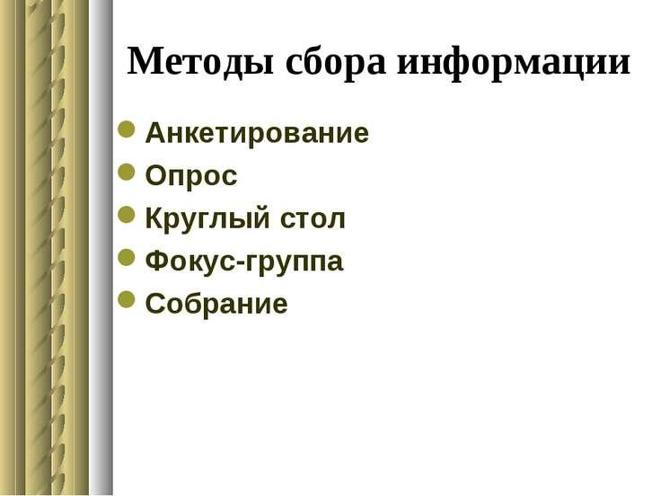 Методы сбора информации Анкетирование Опрос Круглый стол Фокус-группа Собрание