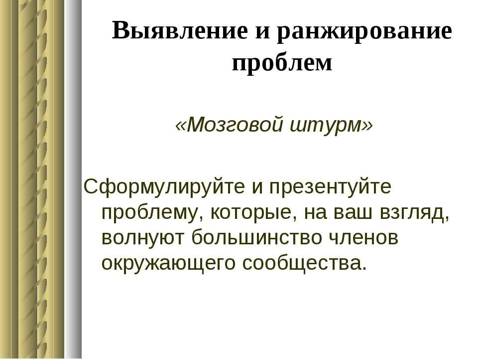 Выявление и ранжирование проблем «Мозговой штурм» Сформулируйте и презентуйте...