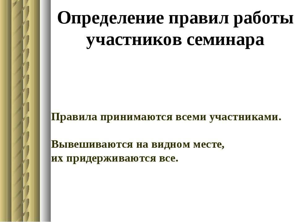 Определение правил работы участников семинара Правила принимаются всеми участ...
