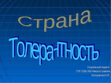 Социальный педагог ГОУ СОШ 333 Невского района Большакова Н.И.