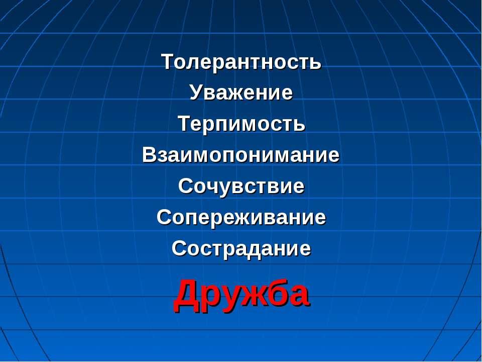 Толерантность Уважение Терпимость Взаимопонимание Сочувствие Сопереживание Со...