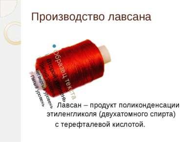 Производство лавсана Лавсан – продукт поликонденсации этиленгликоля (двухатом...