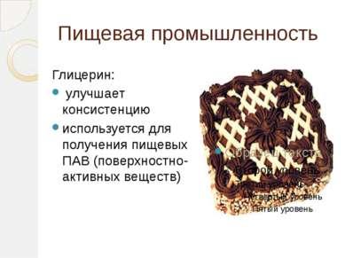 Пищевая промышленность Глицерин: улучшает консистенцию используется для получ...