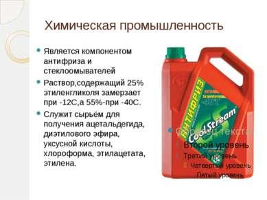 Химическая промышленность Является компонентом антифриза и стеклоомывателей Р...