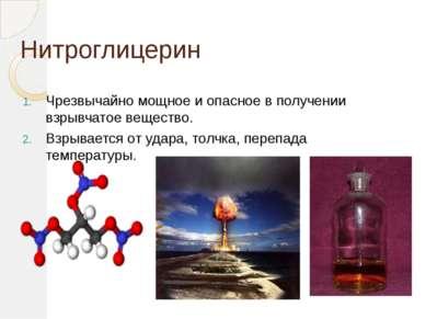 Нитроглицерин Чрезвычайно мощное и опасное в получении взрывчатое вещество. В...