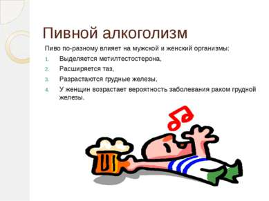 Пивной алкоголизм Пиво по-разному влияет на мужской и женский организмы: Выде...