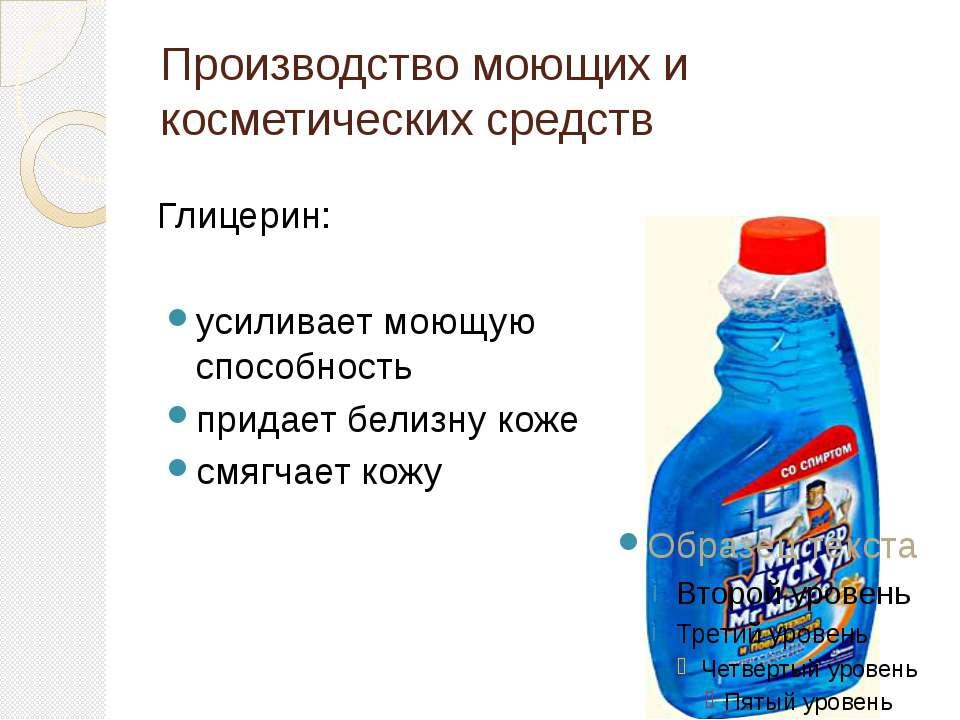 Производство моющих и косметических средств Глицерин: усиливает моющую способ...