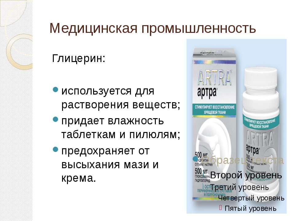 Медицинская промышленность Глицерин: используется для растворения веществ; пр...