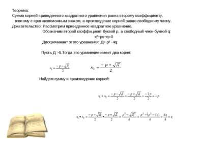 Теорема: Сумма корней приведенного квадратного уравнения равна второму коэффи...