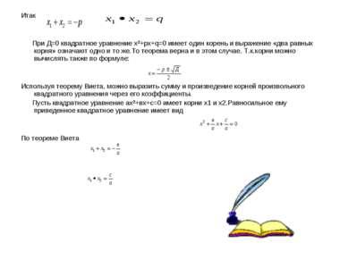 Итак При Д=0 квадратное уравнение х²+pх+q=0 имеет один корень и выражение «дв...