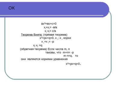ОК ах²+вх+с=0 х1+х2= -в/а х1·х2= с/а Теорема Виета: (прямая теорема) х²+рх+q=...
